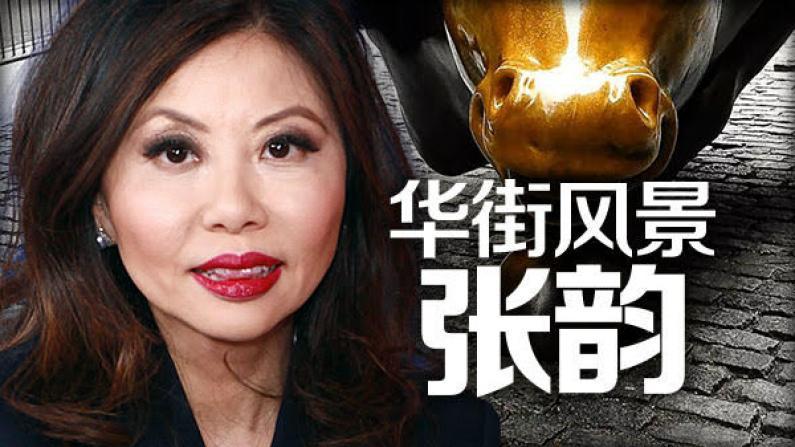 [纽约会客室]张韵:华尔街巅峰女性