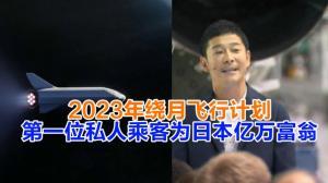 2023年绕月飞行计划 第一位私人乘客为日本亿万富翁