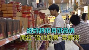 中秋将至 纽约超市月饼热销  网红月饼流心奶黄卖断货