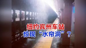 """纽约宾州车站 惊现""""水帘洞""""?"""