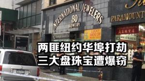 两非裔嫌犯抢纽约华埠珠宝店在逃