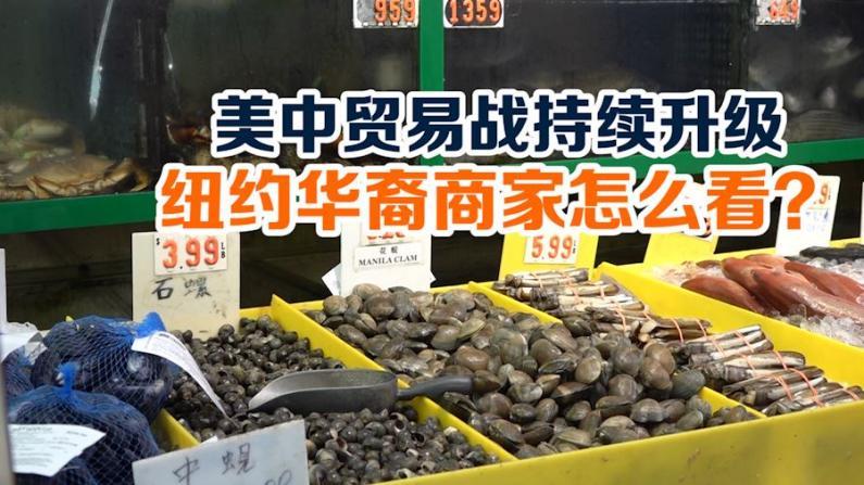 美中贸易战持续升级 纽约华裔民众怎么看?