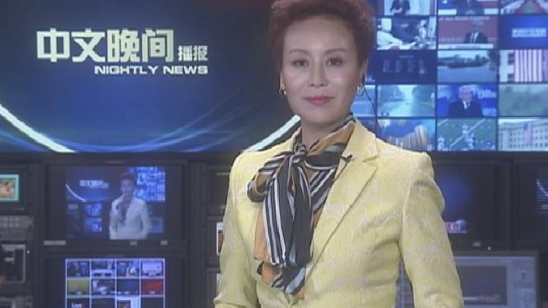 2018年09月18日中文晚间播报