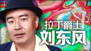[纽约会客室]刘东风:拉丁爵士