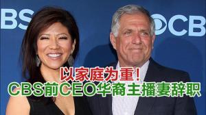 以家庭为重! CBS前CEO华裔主播妻辞职