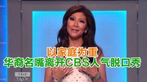 以家庭为重 华裔名嘴离开CBS人气脱口秀