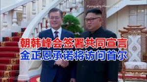 朝韩峰会签署共同宣言 金正恩承诺将访问首尔