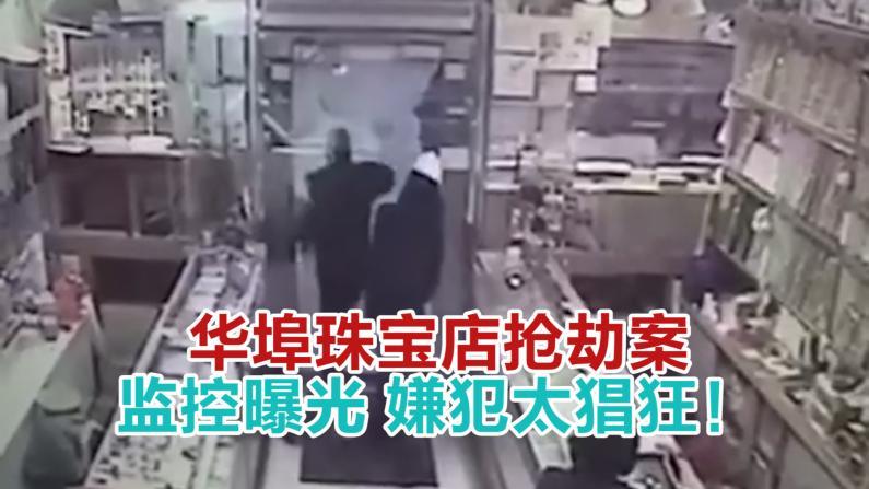 华埠珠宝店抢劫案监控曝光 嫌犯太猖狂!