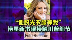 """""""他脱光衣服等我"""" 艳星新书曝接触川普细节"""