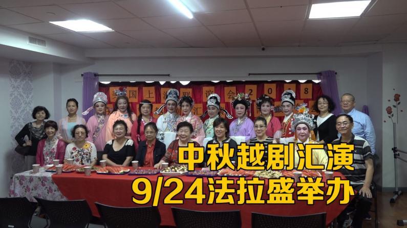 中秋越剧汇演 9/24纽约法拉盛举办