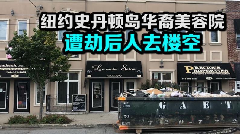 纽约史丹顿岛华裔美容院 遭劫后人去楼空