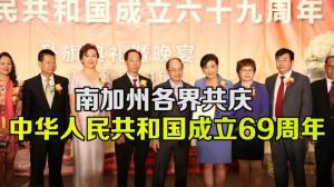 南加州华人庆中华人民共和国成立69周年