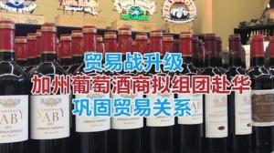 贸易战升级 加州葡萄酒商拟组团赴华巩固贸易关系