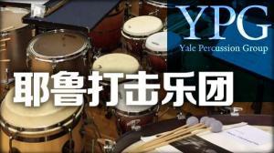 [纽约会客室]节奏集合乐团:打击乐是最纯粹的语言