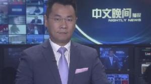 2018年09月19日中文晚间播报