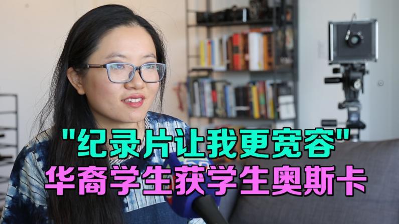 华裔女孩摘得学生奥斯卡 纪录片讲述弱势群体的爱与失去