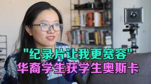 华裔女孩领跑学生奥斯卡 纪录片讲述弱势群体的爱与失去
