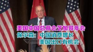美国中国总商会芝加哥年会 保尔森:中国消费增长 美国出口有机会