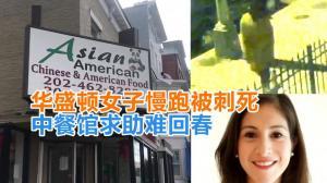 华盛顿女子慢跑被刺死 中餐馆求助难回春