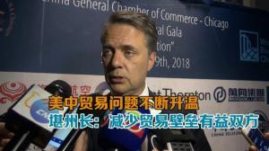 美国中国总商会芝加哥年会 堪州长:减少贸易壁垒有益双方