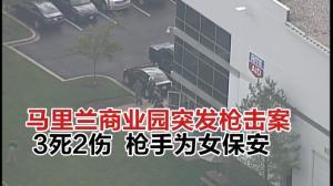 马里兰商业园突发枪击案 3死2伤 枪手为女保安