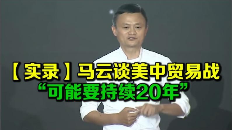 """【实录】马云谈美中贸易战 """"可能会持续20年"""""""