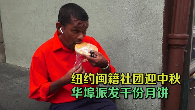 纽约闽籍社团迎中秋华埠派发千份月饼