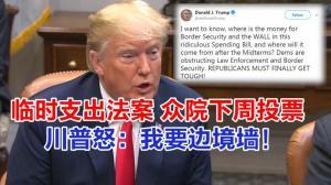 临时支出法案 众院下周投票 川普怒:我要边境墙!