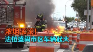 纽约法拉盛车辆起火 晚高峰交通受阻