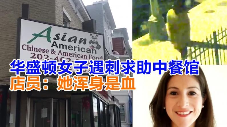 华盛顿女子遇刺求助中餐馆 店员:她浑身是血