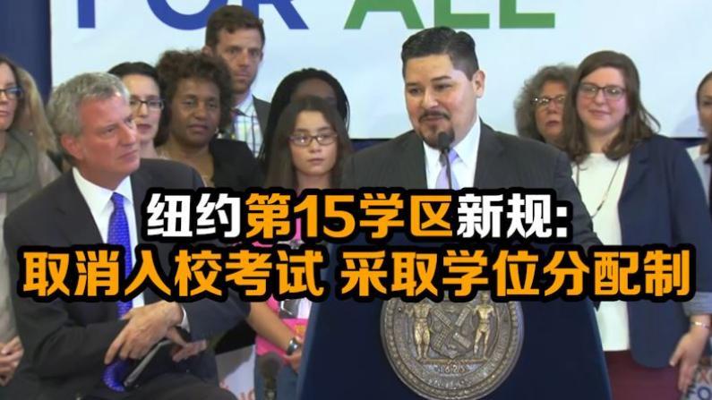 纽约第15学区初中录取新规: 取消入校考试 采取学位分配制