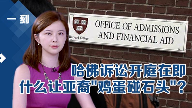 """《一刻》哈佛诉讼开庭在即 什么让亚裔""""鸡蛋碰石头""""?"""
