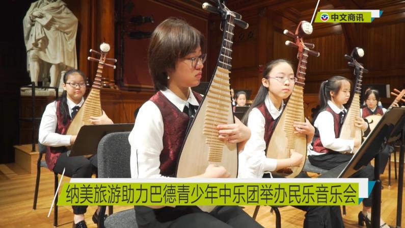 中国青少年夏令学院为美国名校献演民乐