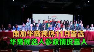 华人政治联盟背书17候选人 多位华裔跻身11月普选