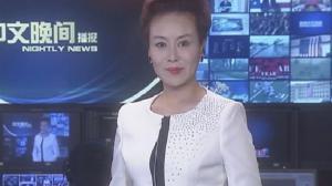2018年09月20日中文晚间播报
