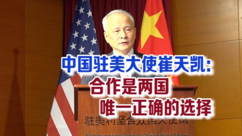 中国驻美大使崔天凯:合作是两国唯一正确的选择