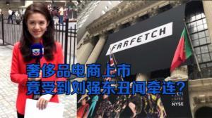 美股开盘再创新高 奢侈品电商Farfetch上市