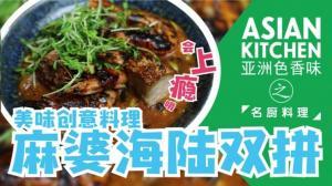 麻婆豆腐吃腻了?让这道麻婆海陆双拼征服你的味蕾!