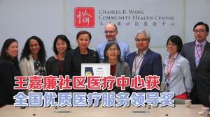 王嘉廉社区医疗中心获 全国优质医疗服务领导奖