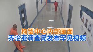 拘留中心内部画面 乔治亚调查局发布罕见视频