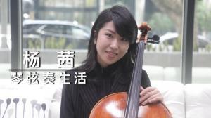 【洛城会客室】杨茜:提琴就是另一个我