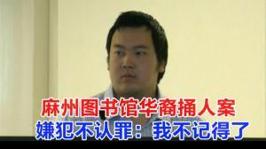 麻州图书馆华裔捅人案 嫌犯不认罪:我不记得了