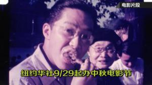 纽约华社9/29起办中秋电影节
