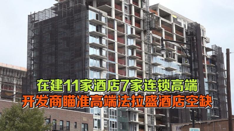 在建11家酒店7家连锁高端 开发商瞄准高端纽约法拉盛酒店空缺
