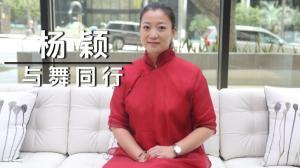 【洛城会客室】杨颖:长袖舞精彩