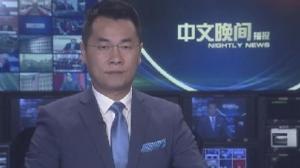 2018年09月21日中文晚间播报