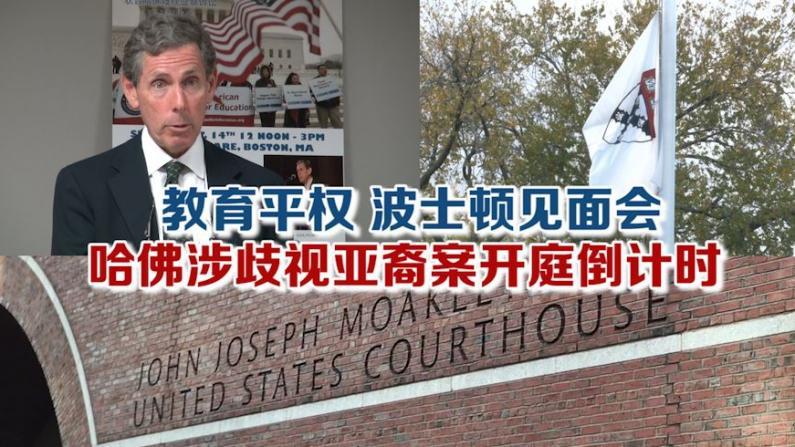 教育平权波士顿见面会 哈佛涉歧视亚裔案开庭倒计时