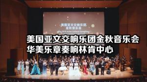 美国亚文交响乐团金秋音乐会 华美乐章唱响纽约林肯中心