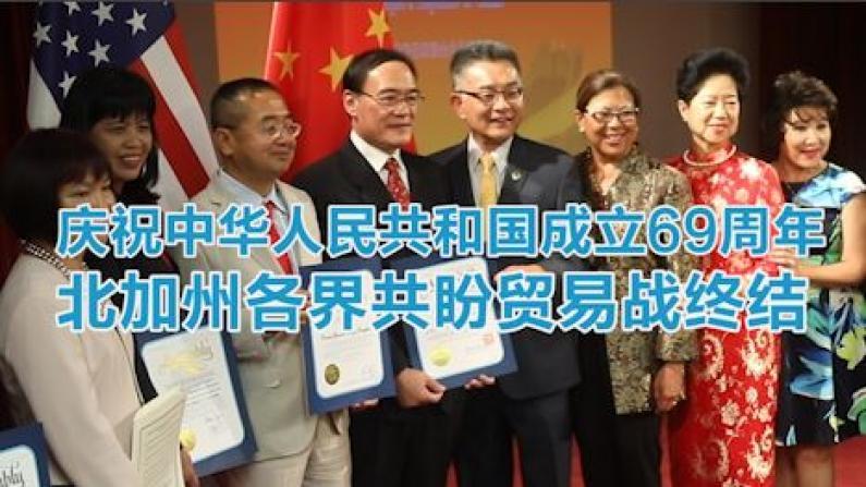 庆祝中华人民共和国成立69周年 北加州各界共盼贸易战终结