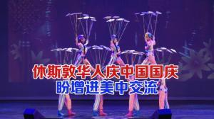 """大休斯敦举办""""亲情中华""""晚会庆69周年国庆"""